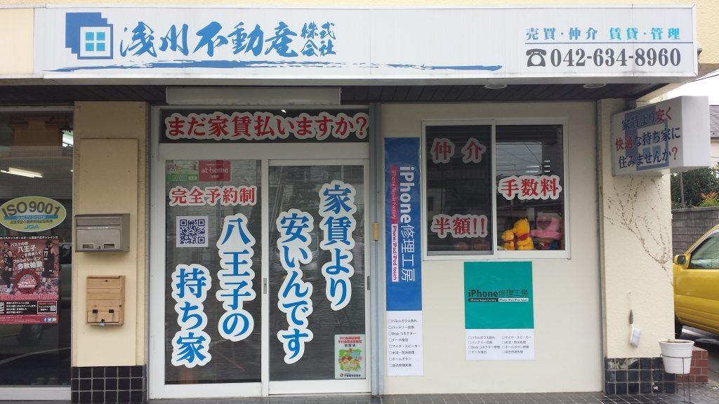 asakawa1